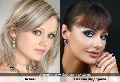 Натали и Оксана Фёдорова