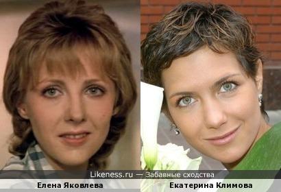 Елена Яковлева и Екатерина Климова