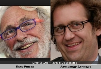 Пьер Ришар и Александр Демидов
