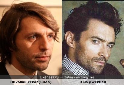 Николай Усков и Хью Джекман