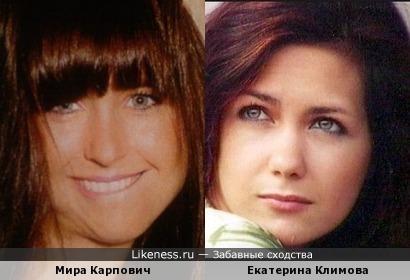 Мира Карпович и Екатерина Климова