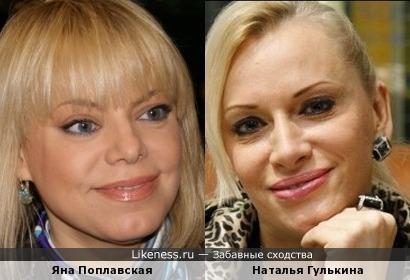Яна Поплавская и Наталья Гулькина