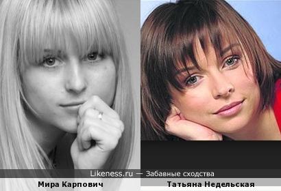 Мира Карпович и Татьяна Недельская