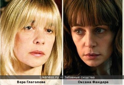 Вера Глаолева и Оксана Фандера