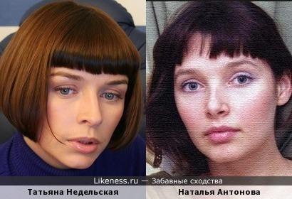 Татьяна Недельская и Наталья Антонова