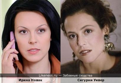 Ирина Новак и Сигурни Уивер