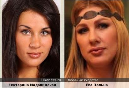 Екатерина Мадалинская и Ева Польна