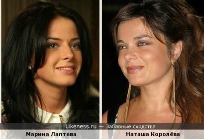Марина Лаптева и Наташа Королёва