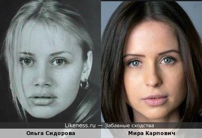 Ольга Сидорова и Мира Карпович