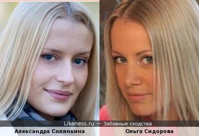 Александра Солянкина и Ольга Сидорова