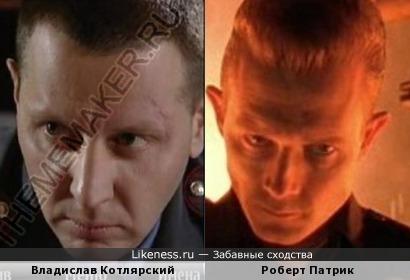 Владислав Котлярский и Роберт Патрик