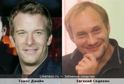 Томас Джейн и Евгений Сидихин