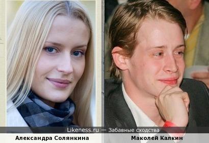 Александра Солянкина и Маколей Калкин