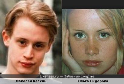 Маколей Калкин и Ольга Сидорова