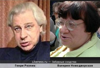 Генри Резник и Валерия Новодворская