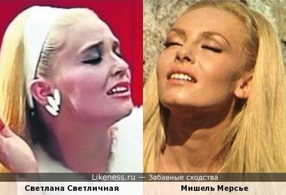 Светлана Светличная и Мишель Мерсье