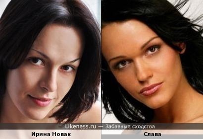 Ирина Новак и Слава