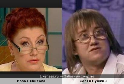 Роза Сябитова и Костя Пушкин