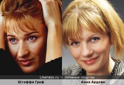 Штеффи Граф и Анна Ардова