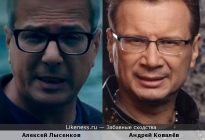Алексей Лысенков и Андрей Ковалёв