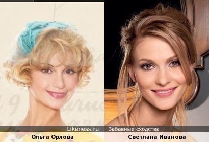 Ольга Орлова и Светлана Иванова
