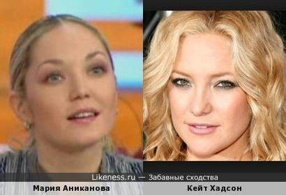 Мария Аниканова и Кейт Хадсон