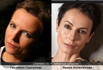 Светлана Сурганова и Ирина Апексимова