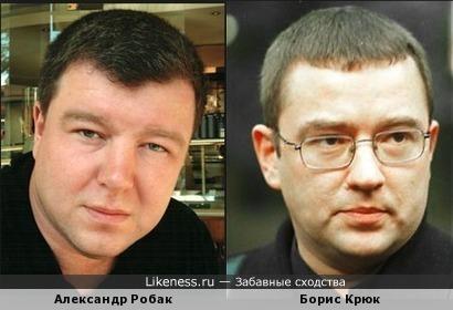 Александр Робак и Борис Крюк