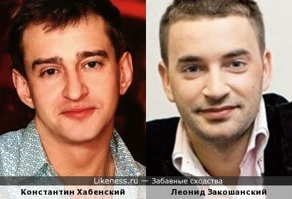 Хабенский и Закошанский