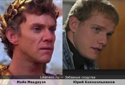 Майк Макдауэл и Юрий Колокольников