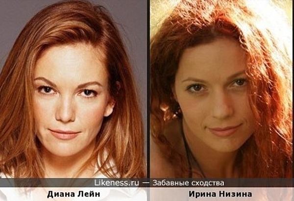 Диана Лейн и Ирина Низина