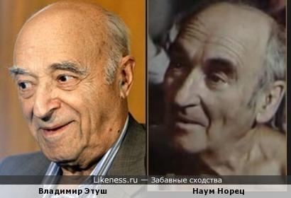 Владимир Этуш и Наум Норец