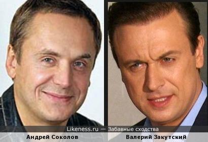 Андрей Соколов и Валерий Закутский