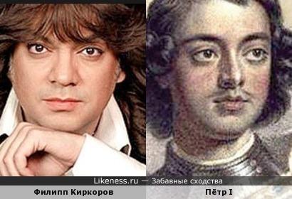 Филипп Киркоров и Пётр I