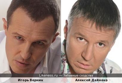 Игорь Верник и Алексей Дайнеко