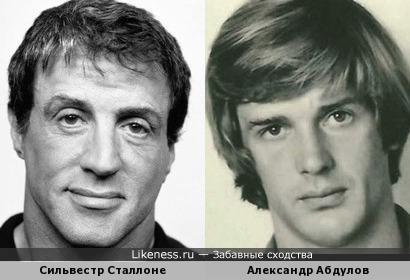 Сильвестр Сталлоне и Александр Абдулов