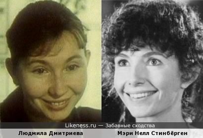 Людмила Дмитриева и Мэри Нелл Стинбёрген