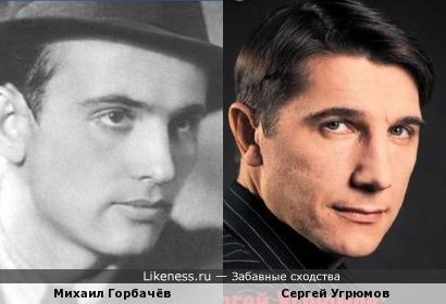Михаил Горбачёв и Сергей Угрюмов