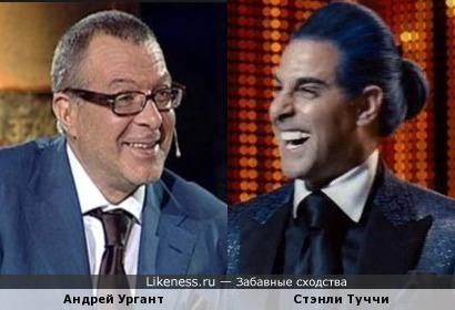 Андрей Ургант и Стэнли Туччи