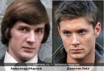 Александр Абдулов и Дженсен Эклз