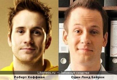 Роберт Хоффман и Один Ланд Байрон