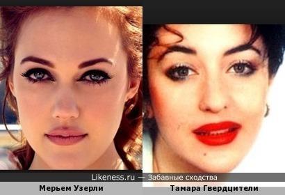 Мерьем Узерли и Тамара Гвердцители