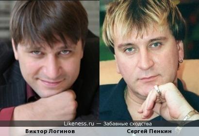 Виктор Логинов и Сергей Пенкин