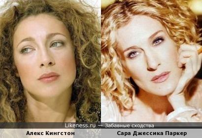 Алекс Кингстон и Сара Джессика Паркер