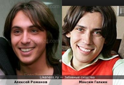 Алексей Романов и Максим Галкин