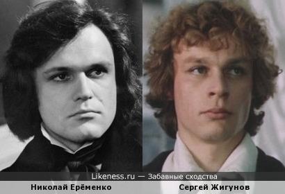 Николай Ерёменко и Сергей Жигунов