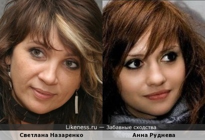 Светлана Назаренко и Анна Руднева