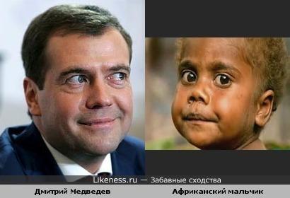 Дмитрий Медведев похож на африканского мальчика