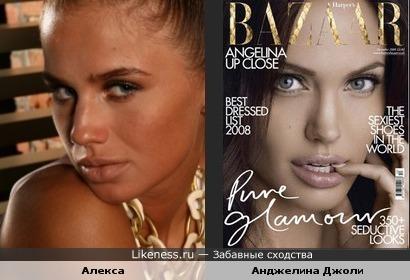 Алекса похожа на Анджелину Джоли