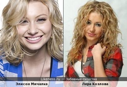 Элисон Мичалка и Лера Козлова